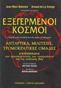 exegermenoi_kosmoi1